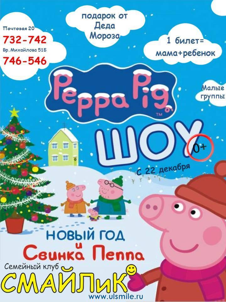 Новый год и Свинка Пеппа, новогоднее представление для ...