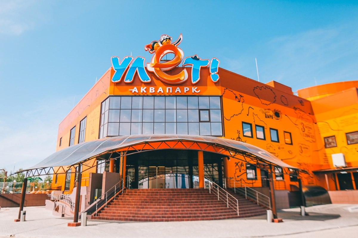 Тур в Ульяновский аквапарк УЛЁТ с выездом из Саратова 21 ноября, 12 декабря, 26 декабря