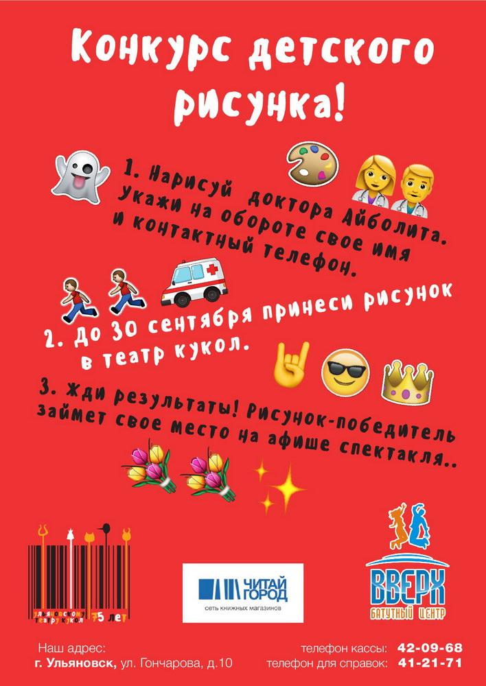 Афиша кукольный театр в рисунках афиша кино одесса синема сити